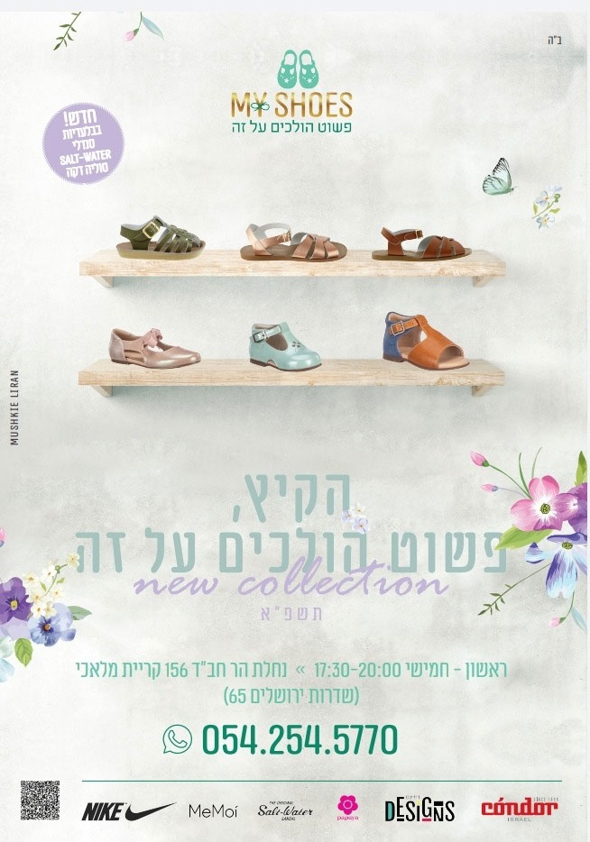 מיי שוז | MY SHOES